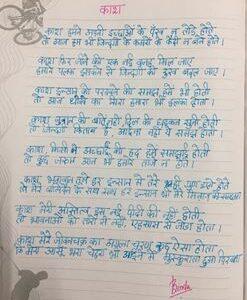 My Poem 21