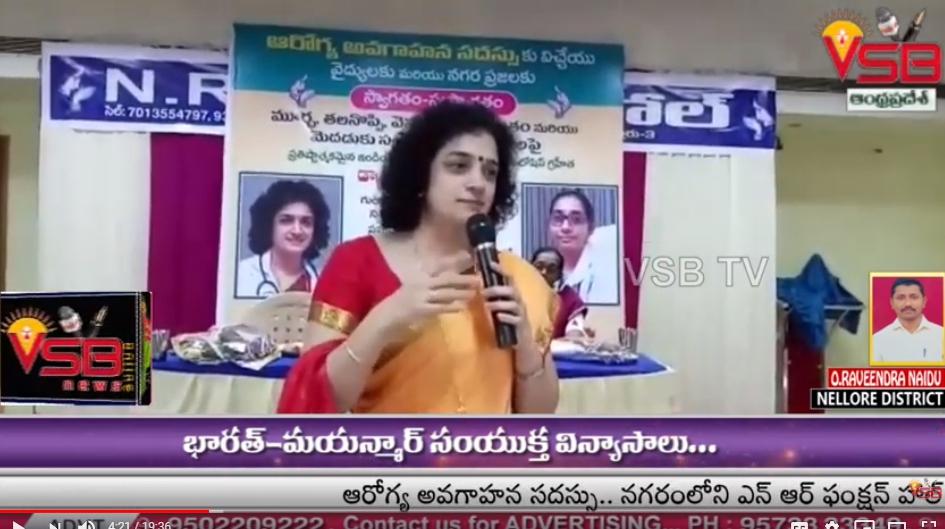 ఆరోగ్య అవగాహన సదస్సు.. VSB NEWS Telugu