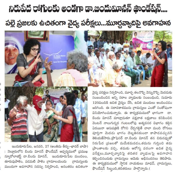Anthimateerpu newspaper