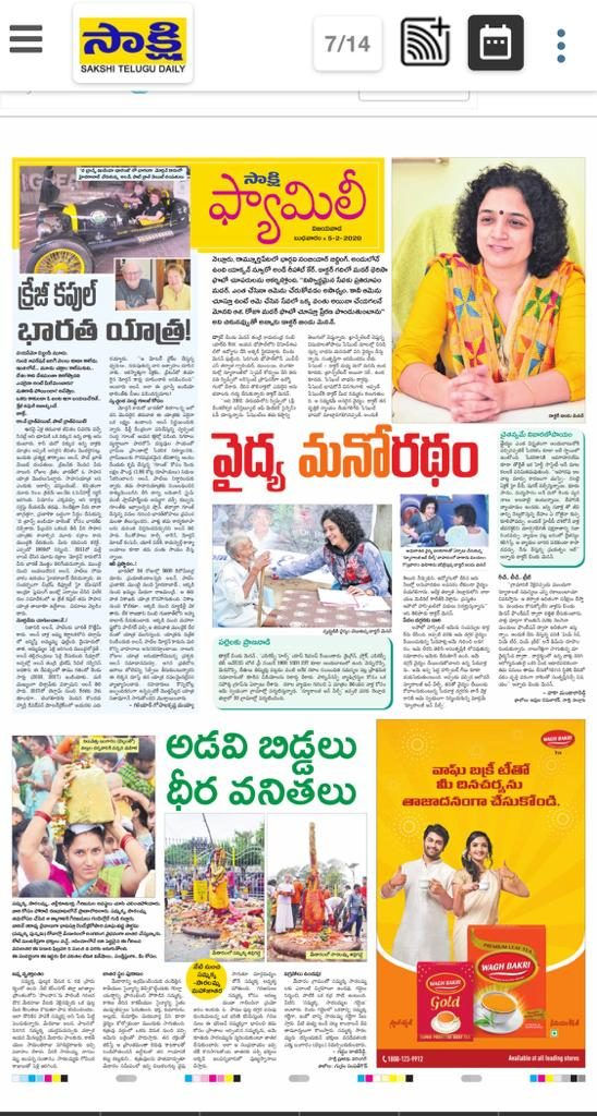 5th February Aakshi Andhra edition