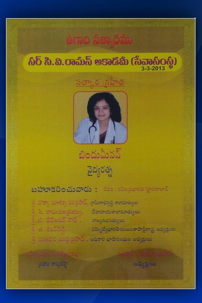 CV RAMAN academy Award 2013