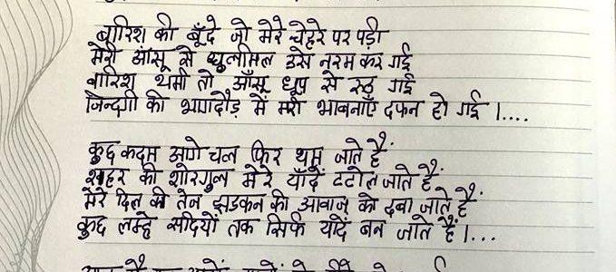 Poem 27