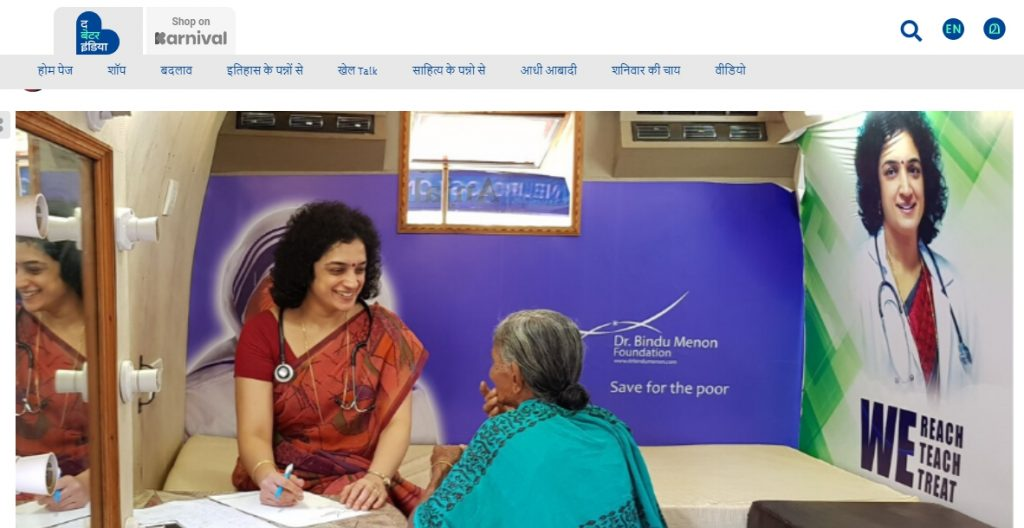 hindi.thebetterindia.com